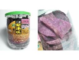 HI蔬菜脆片水果脆片-紫地瓜片《罐》