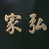 弘家系統廚具有限公司