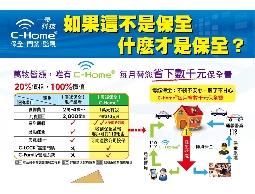【雲端科技】 C-Home ®保全‧監視‧門禁‧考勤四合一服務~ 免費規劃報價~