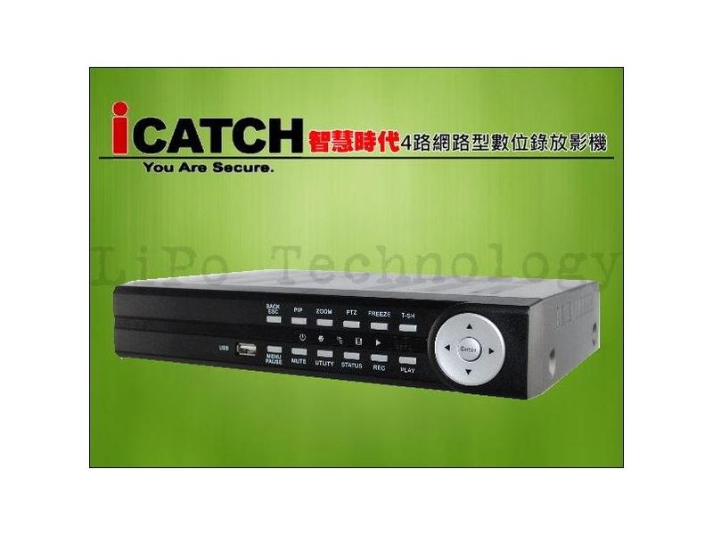 【ICATCH 升級版】H.264-04S 4路網路型數位錄放影機