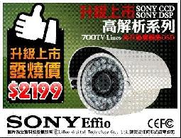 SONY CCD Effio 彩色數位寬動態夜視防水型紅外線攝影機
