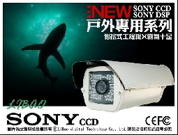 SONY CCD室外型遠距離50米紅外線夜視攝影機
