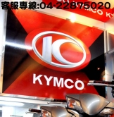 KYMCO光陽機車KEN旗艦店-聯福車業
