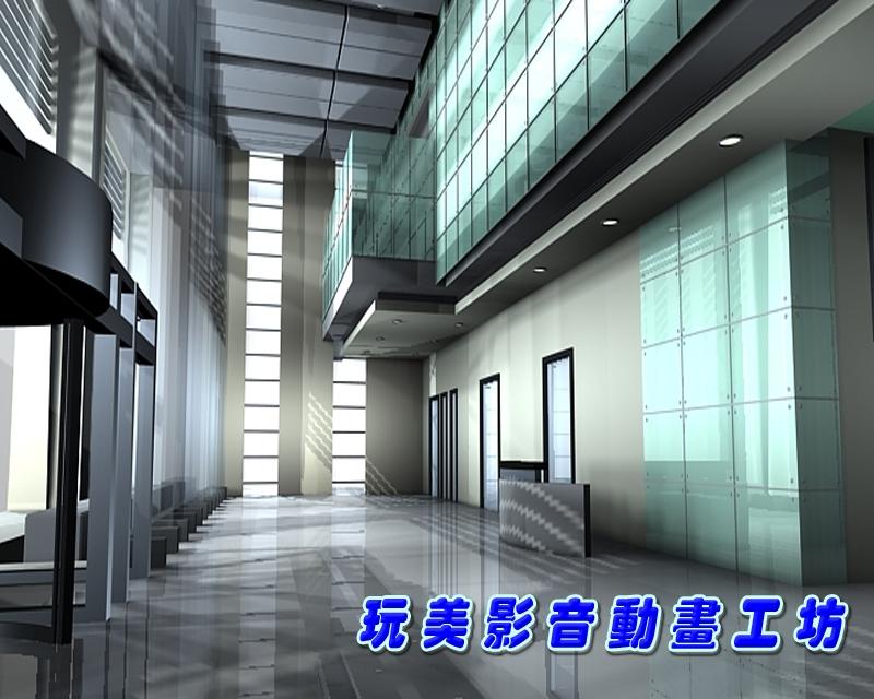 3D模型-建築空間-場景設計