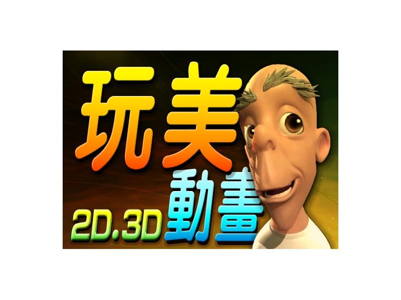 玩美3D影音動畫工坊◆為企業提供2D.3D動畫類服務◆3D產品動畫◆04-23602142