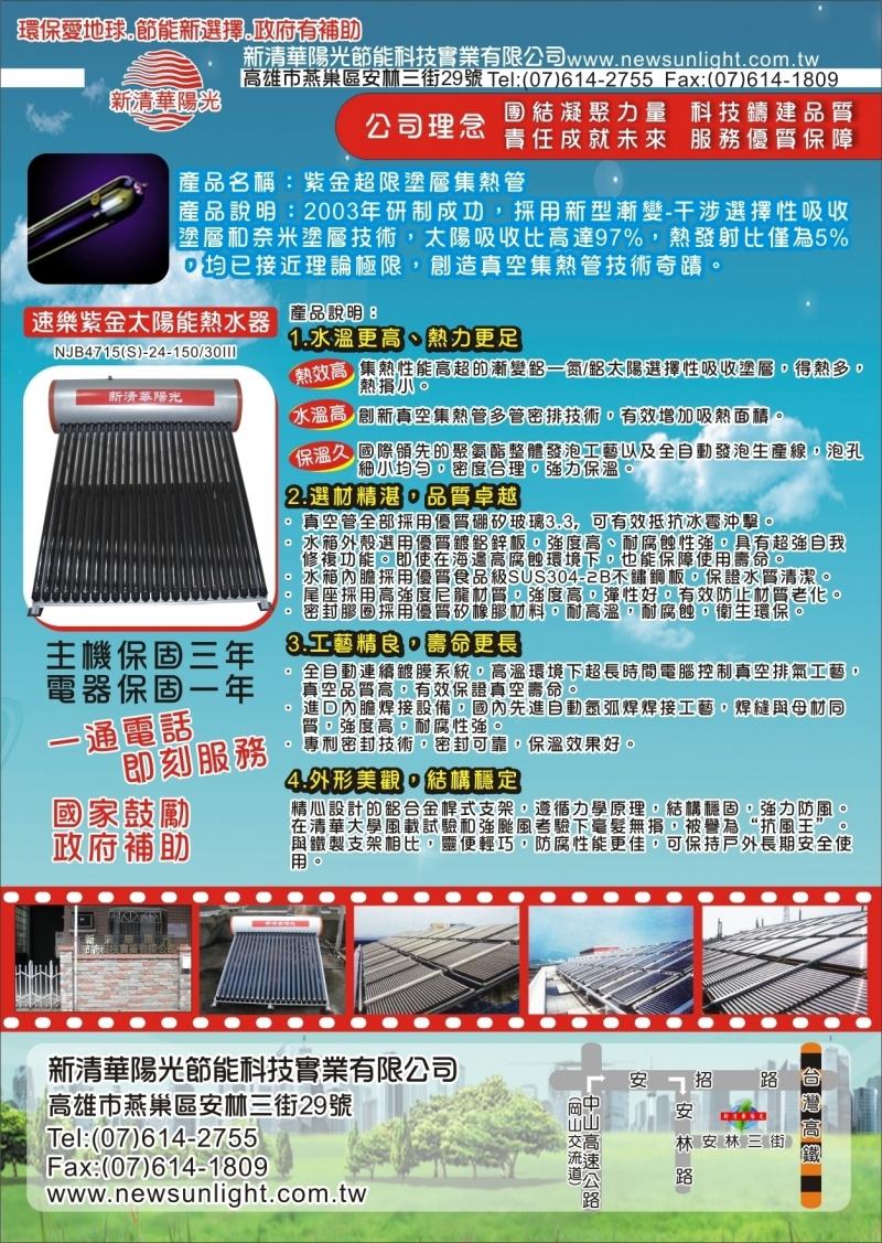 新清華陽光節能科技實業有限公司DM