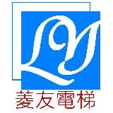 菱友電梯機電有限公司