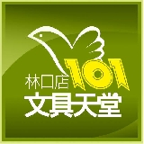 101文具天堂-林口店