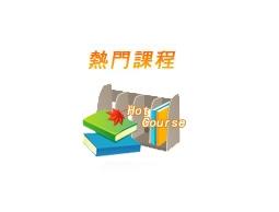 品質/環保/安衛管理系統整合及內部稽核實務