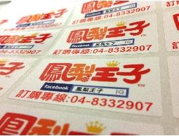 【貼紙】超黏亮膜貼/透明貼紙/模造貼紙/赤牛皮貼紙/靜電貼紙/防水貼紙