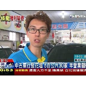 TVBS蒞臨採訪