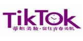 TikTok木漿蠶絲面膜批發及零售業特賣