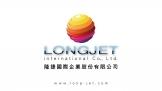 隆捷國際企業股份有限公司