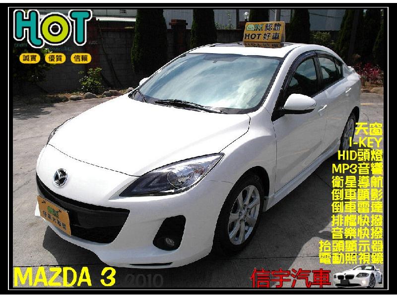 【信宇精選】MAZDA3 10年 時尚年輕人首選款 一手漂亮車
