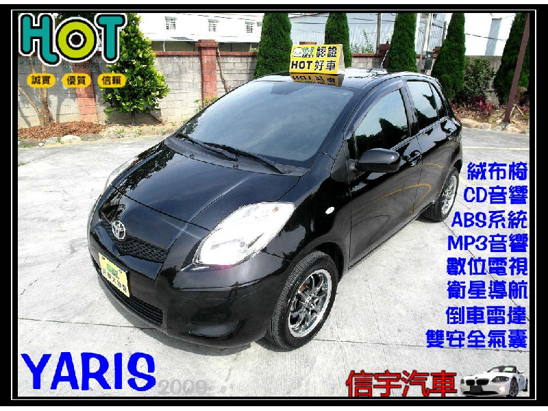 【信宇精選】2009年 YARIS黑色 導航 小車省油少開 一手認證車