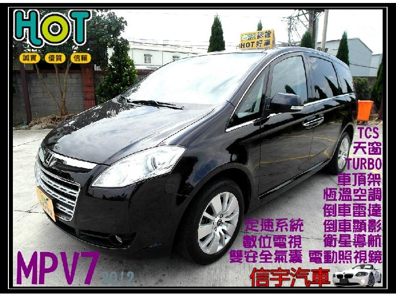 【信宇精選 動感好車】MPV7 12年 黑色 2.2 天窗 免鑰匙 車況優一手車