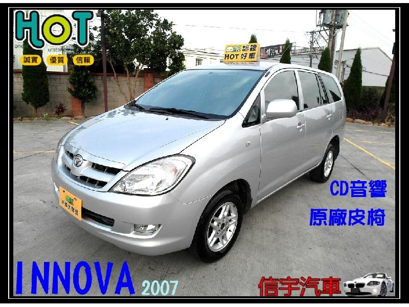 【信宇精選 誠信魅力】INNOVA 07 年 載貨出遊必備款 馬力大 一手車