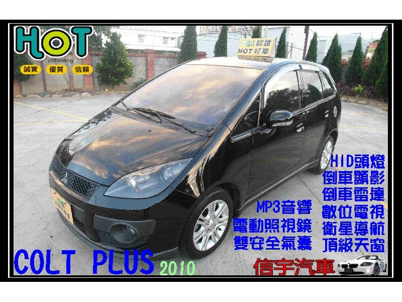 【信宇精選 頂級誠信】COLT PLUS 10年黑色 HID 頂級天窗 省油好車
