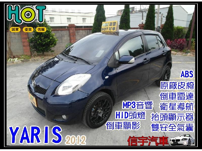 【信宇精選 誠信買賣】YARIS 12年1.5 深藍 E版 HID 抬頭顯示器