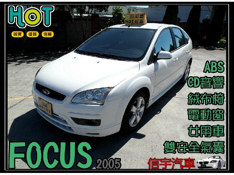 【信宇精選 超值好車】FOCUS 05年1.8白 絨布一手女用優良好車