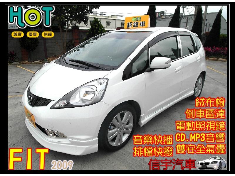 【信宇精選 專業用心】FIT 09年1.5白 小車大空間停車方便 一手優質好車
