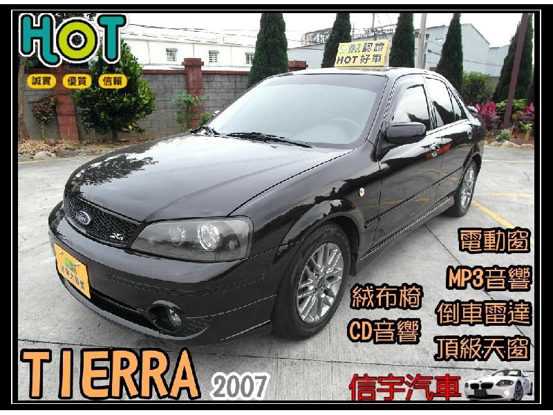 【信宇精選 嚴格篩選】TIERRA 07年1.6 XT版頂級天窗絨布椅 一手好車