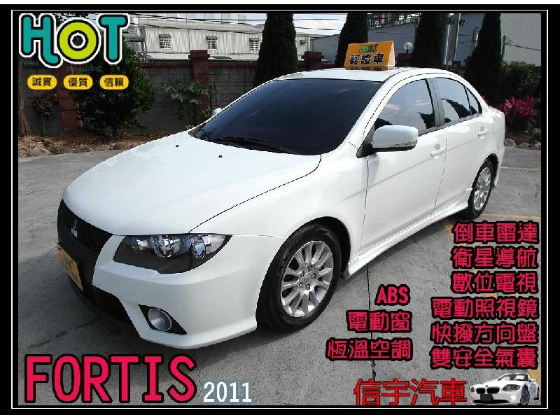 【信宇精選 顧客第一】FORTIS 11年1.8空力型 恆溫快撥 一手優質好車