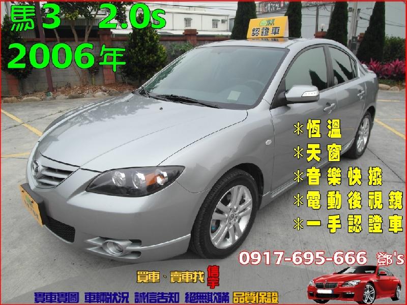【信宇精選】馬3 2.0s 2006年 便宜入手 一手認證好車