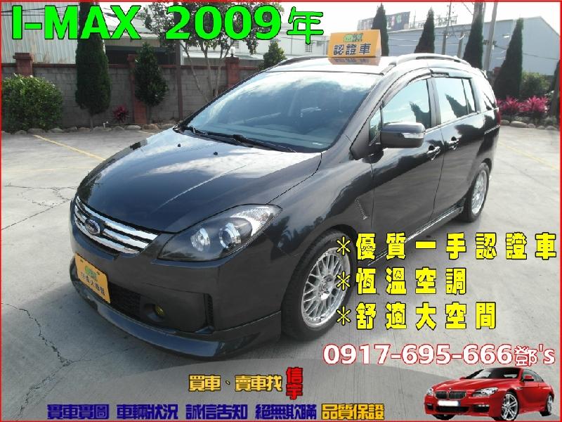 【信宇精選】I-MAX 2009年 舒適大空間 一手認證好車
