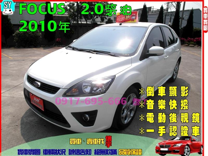 【信宇精選】FOCUS柴油2010/渦輪/雙離合器6速自手排/一手認證車