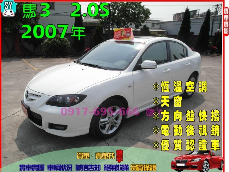 【信宇精選】2007年 馬3 2.0s運動版/優質認證車/天窗/恆溫/全額貸