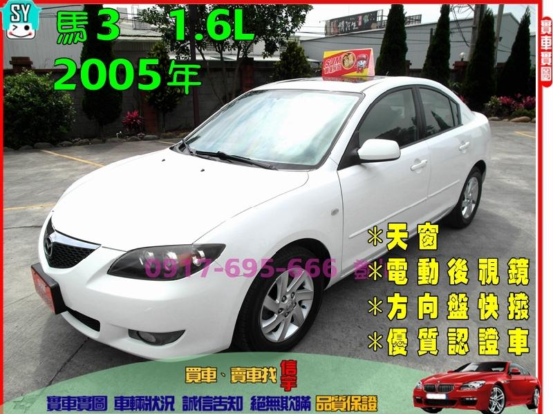 【信宇汽車】2005年 馬3 1.6/天窗/快撥/優質認證/全額貸