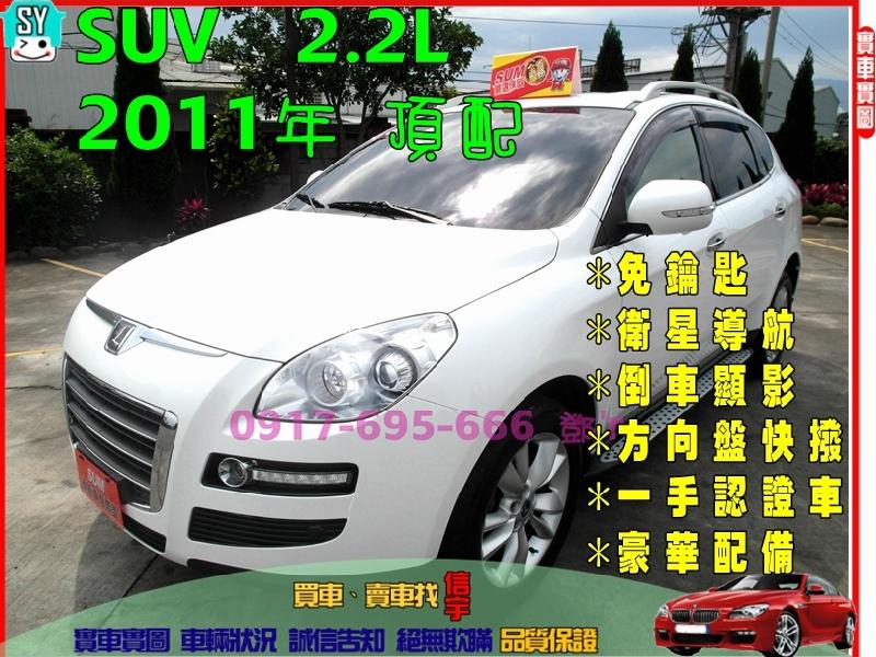 【信宇汽車】U7 2011年頂配/免鑰匙/定速/導航/天窗/一手認證車