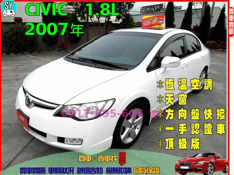 【信宇精選 】CIVIC 2007年/1.8頂級/快撥/天窗/一手認證車
