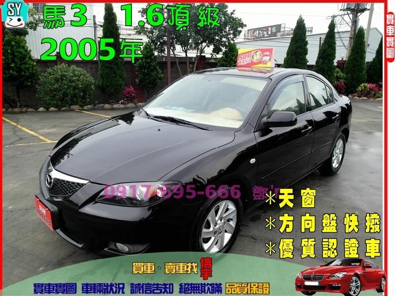【信宇精選 】2005年馬3頂級1.6/優質認證車