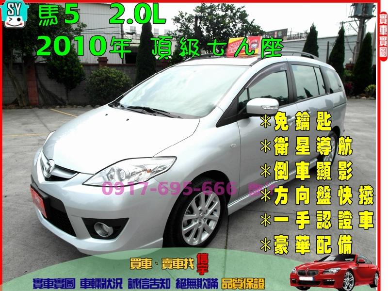 【信宇精選】馬5 2010年 2.0七人座頂級版/免鑰匙/導航/電動滑門/一手認證車