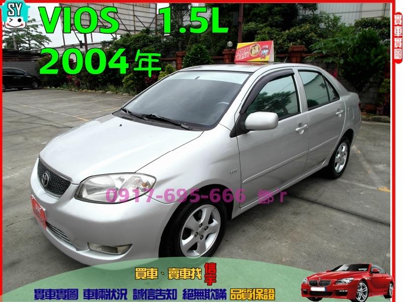 【信宇汽車】VIOS/2004年/天窗/優質代步車/認證保固