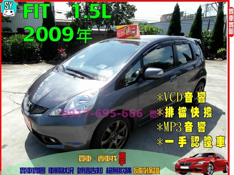 【信宇精選】FIT 2009年/VCD音響/頂級排檔快撥/優質認證車