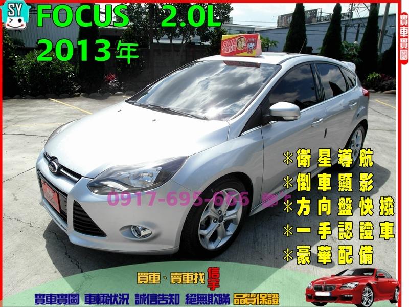 【信宇汽車】FOCUS 2013年 2.0頂級/天窗/恆溫/導航/一首認證車