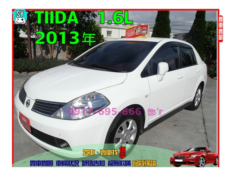 【信宇精選】2013年TIIDA 大空間省油小車/一手認證車/可全額貸款