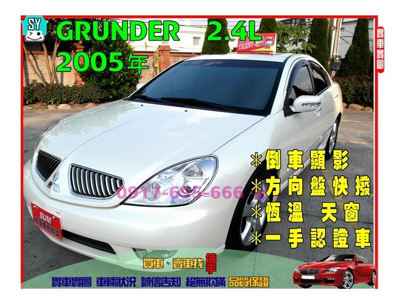 【信宇精選】GRUNDER豪華中大型房車/2.4大扭力/一手認證車
