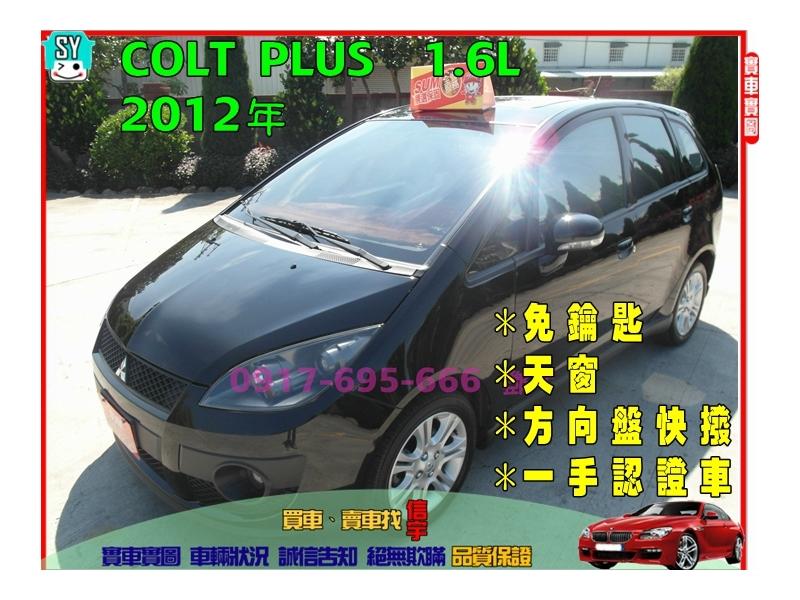 【信宇精選】io版colt plus 2012年/免鑰匙/天窗/一手跑少/優質認證
