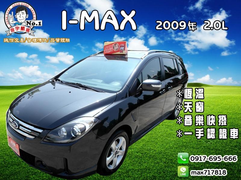 【信宇精選】I-MAX 2009年 七人座/天窗/恆溫/快撥/一手認證車