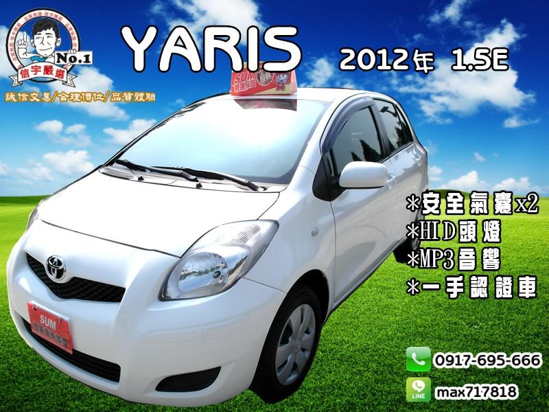 【信宇精選】2012年 YARIS省油小車/一手認證女用優質好車