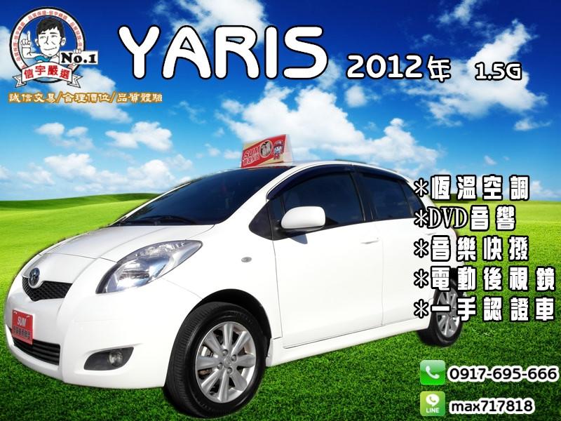 【信宇精選】 YARIS-G 2012年 省油小車 全額貸款 一手認證車