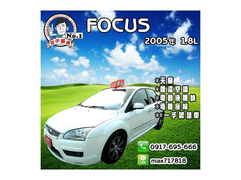 【信宇精選】FOCUS 2005年1.8頂級 全額貸款 一手認證車