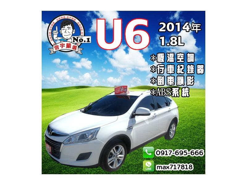 【信宇精選】納智捷U6 2014年 1.8L