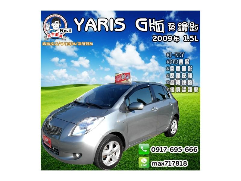 【信宇精選】YARIS-G 2009年 免鑰匙 全額貸款 一手認證車