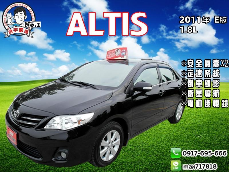【信宇精選】ALTIS 2011年 1.8L 可全額貸/優質車