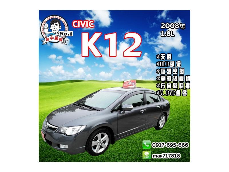 【信宇精選】K12 2008年 1.8L 快播/恆溫/可全額貸/一手車